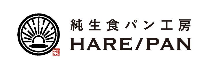 純生食パン工房 HARE/PAN|オーナー様向けのFC加盟・飲食店業務提携事業「有限会社いのいち」