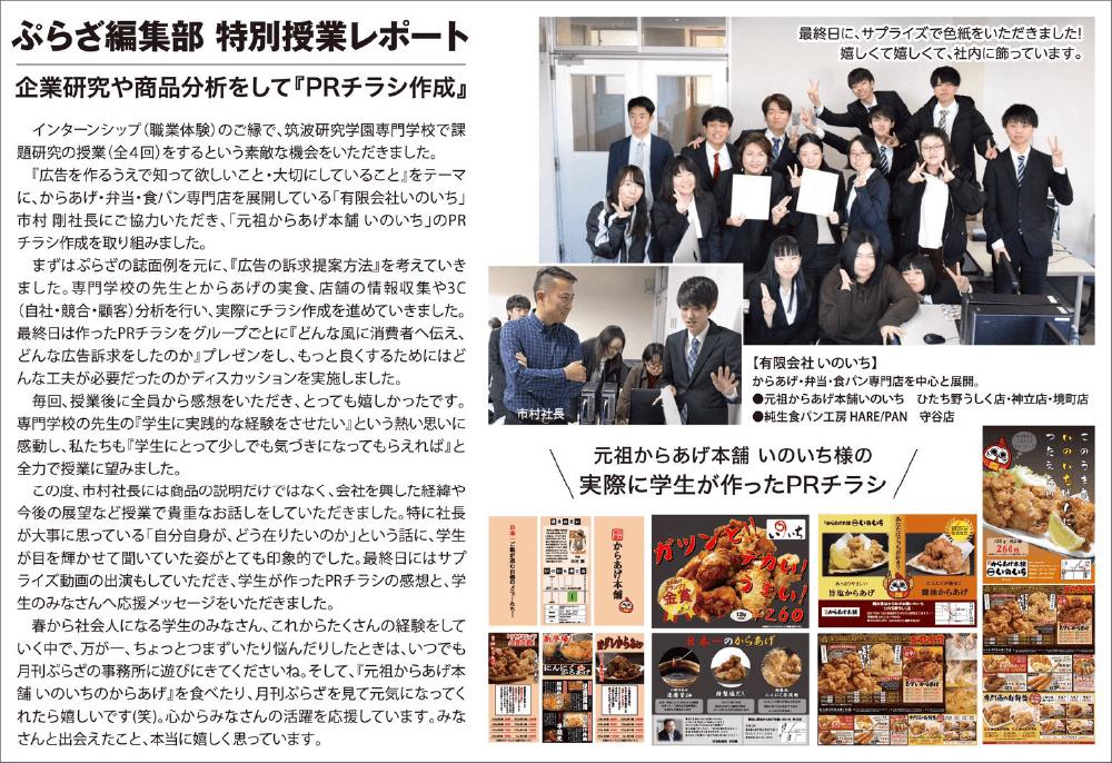 メディア掲載|オーナー様向けのFC加盟・飲食店業務提携事業「有限会社いのいち」