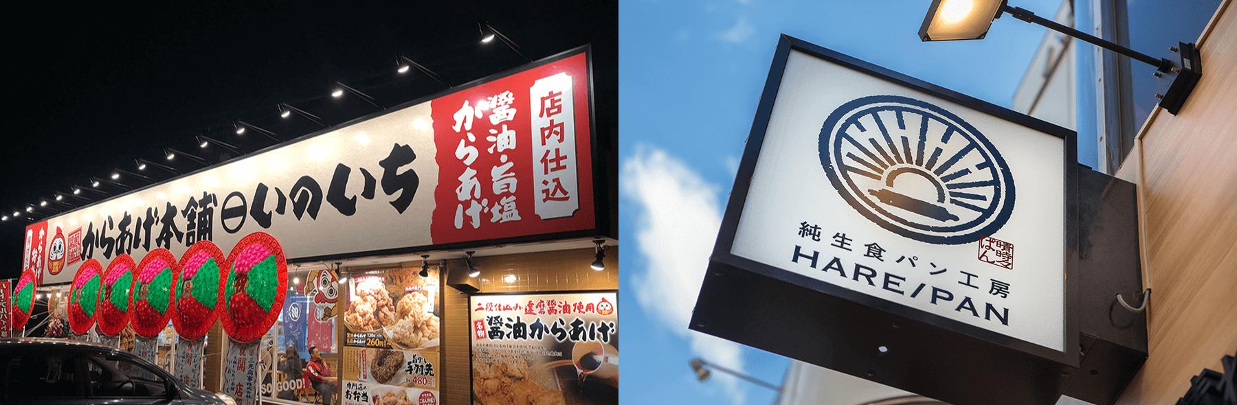 店舗一覧|オーナー様向けのFC加盟・飲食店業務提携事業「有限会社いのいち」